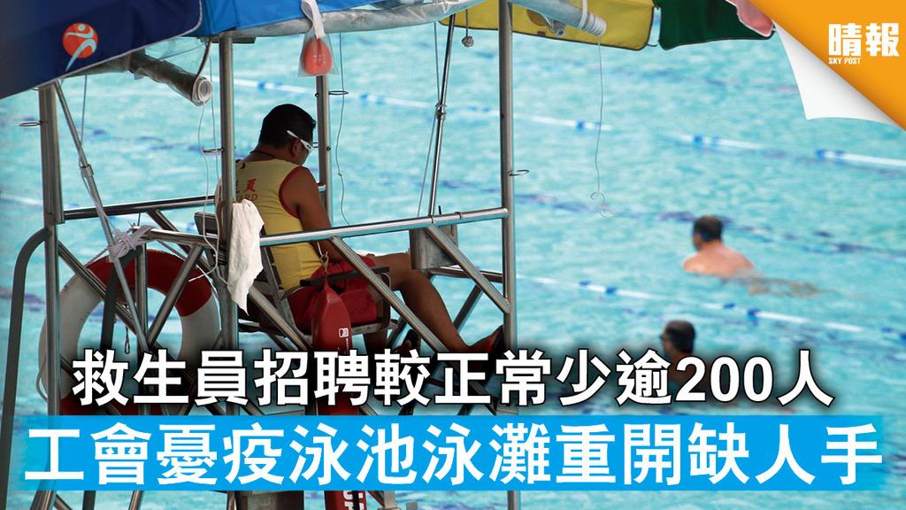 泳池重開 救生員招聘較正常少逾200人 工會憂疫泳池泳灘重開缺人手