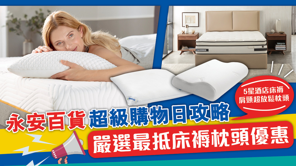 【嚴選最抵床褥枕頭優惠】永安百貨超級購物日攻略 Sealy & TEMPUR激筍突襲