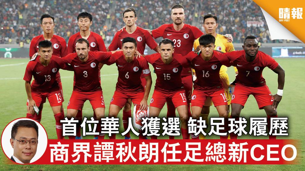 香港足球|首位華人獲選 缺足球履歷 商界譚秋朗任足總新CEO