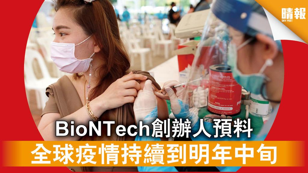 新冠肺炎|BioNTech創辦人預料 全球疫情持續到明年中旬