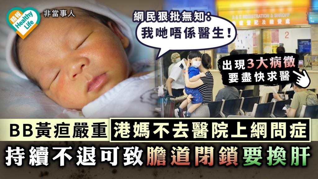 初生嬰兒|BB黃疸嚴重港媽不去醫院上網問症 持續不退可致膽道閉鎖要換肝