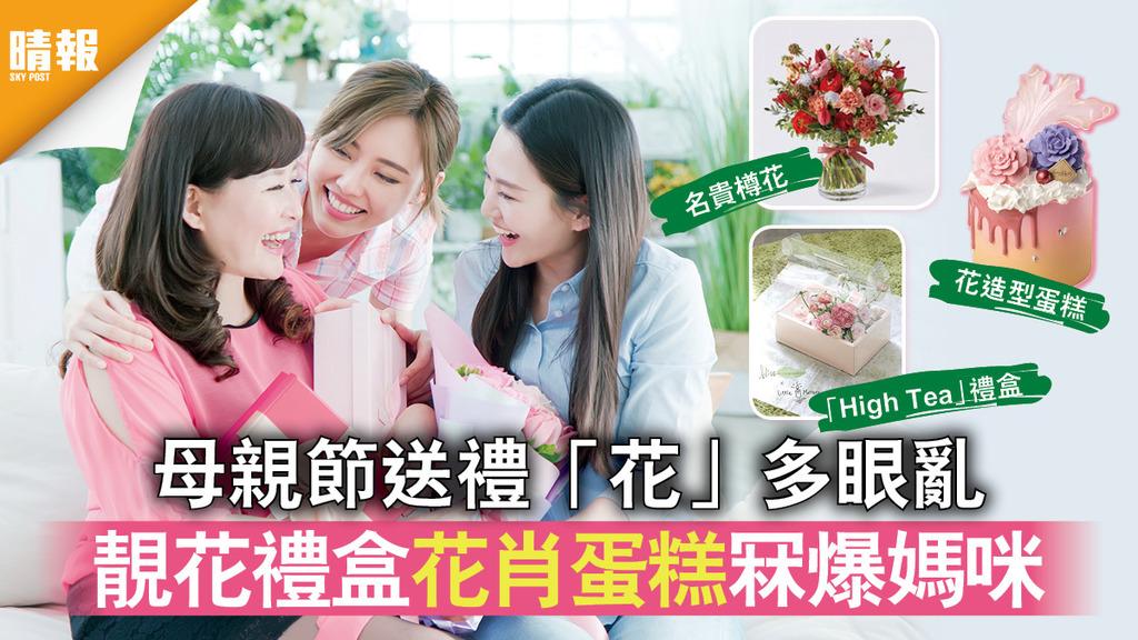 精明消費|母親節送禮「花」多眼亂 靚花禮盒花肖蛋糕冧爆媽咪
