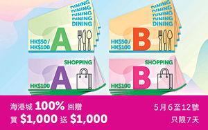 海港城消費回贈100%優惠劵 MegaBox購物儲分換美食