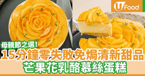 【蛋糕食譜 免焗】母親節零失敗免焗打卡甜品食譜 芒果花乳酪慕絲蛋糕