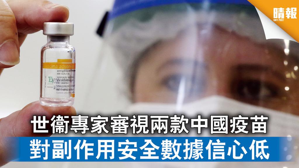 新冠疫苗|世衞專家審視兩款中國疫苗 對副作用安全數據信心低