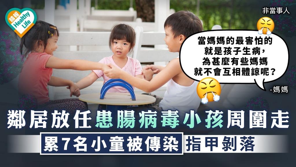 拆解腸病毒 鄰居放任患腸病毒小孩周圍走 累7名小童被傳染指甲剝落