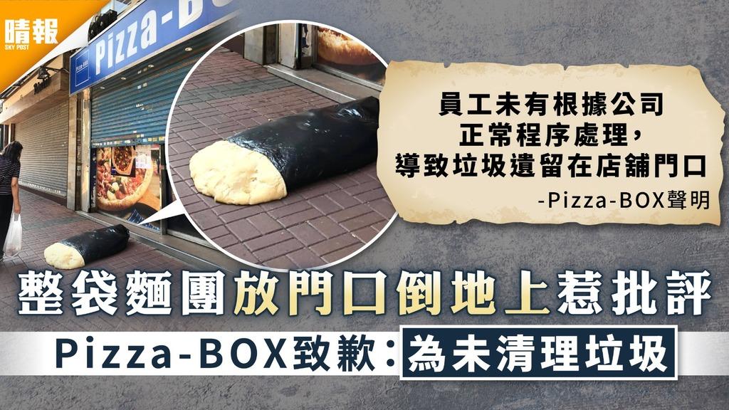 食用安全|整袋麵團放門口倒地上惹批評 Pizza-BOX致歉:為未清理垃圾