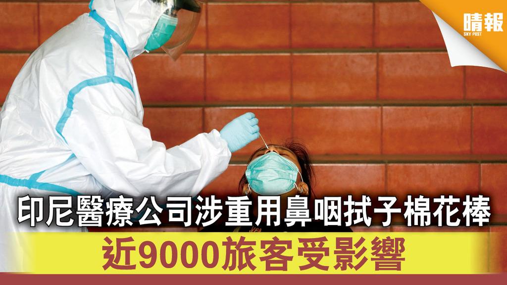 新冠肺炎|印尼醫療公司涉重用鼻咽拭子棉花棒 近9000旅客受影響