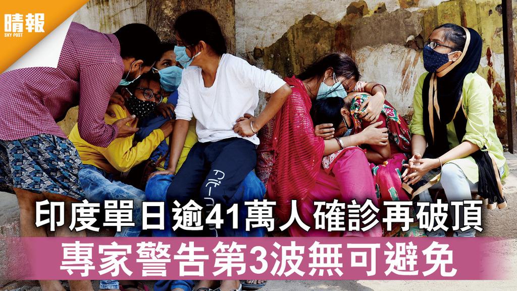 新冠肺炎|印度單日逾41萬人確診再破頂 專家警告第3波無可避免