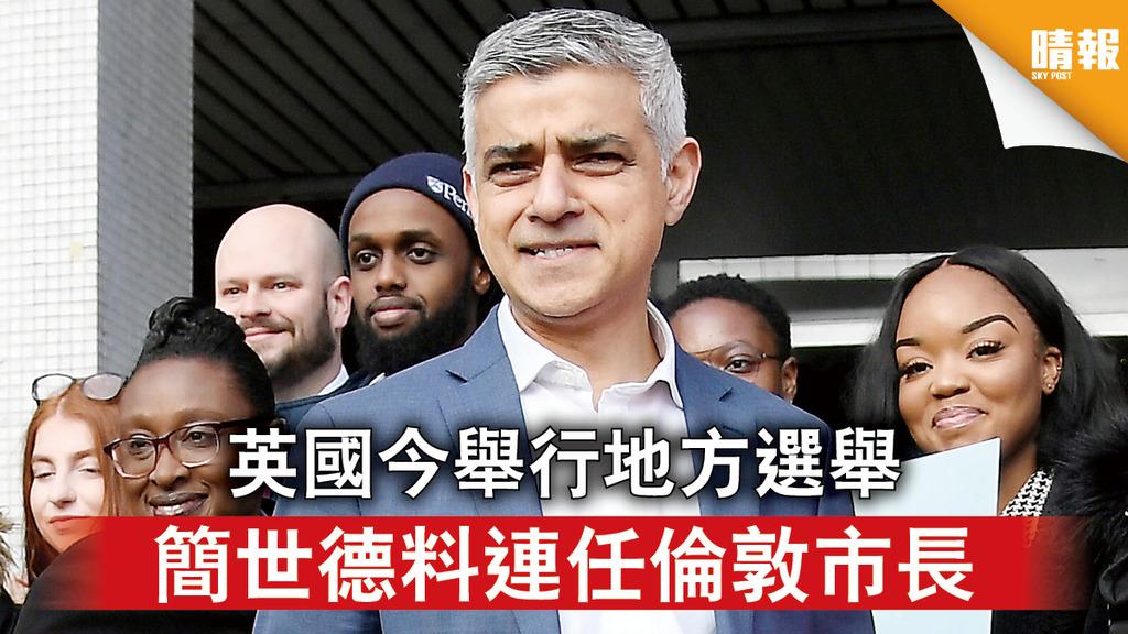 英國地選|英國今舉行地方選舉 簡世德料連任倫敦市長