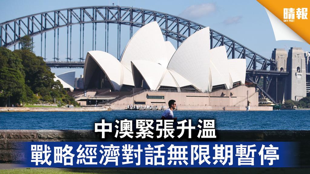 中澳角力|中澳緊張升溫 戰略經濟對話無限期暫停