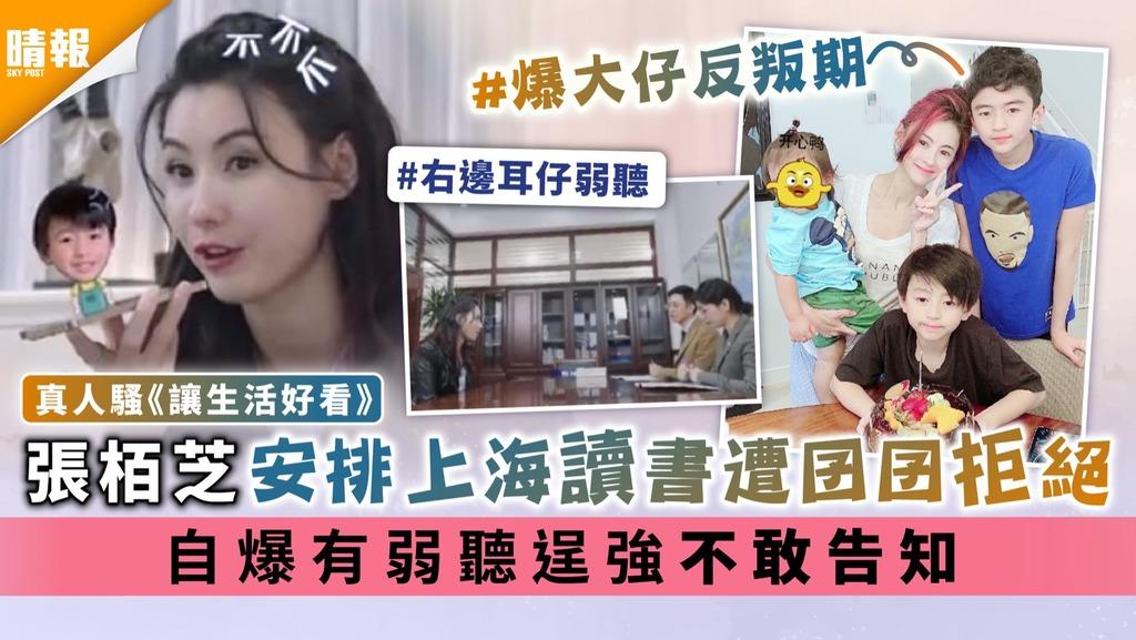 真人騷《讓生活好看》|張栢芝安排上海讀書遭囝囝拒絕 自爆有弱聽逞強不敢告知