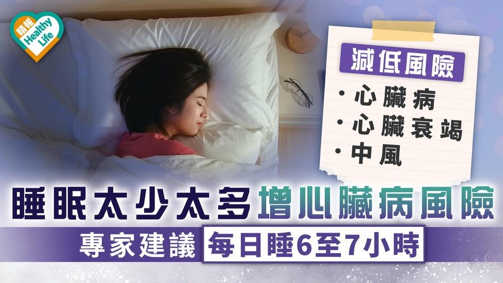 美國研究|睡眠太少太多增心臟病風險 專家建議每日睡6至7小時