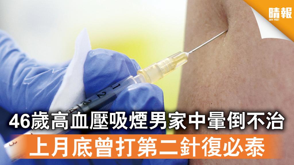 新冠疫苗|46歲高血壓吸煙男家中暈倒不治上月底曾打第二針復必泰
