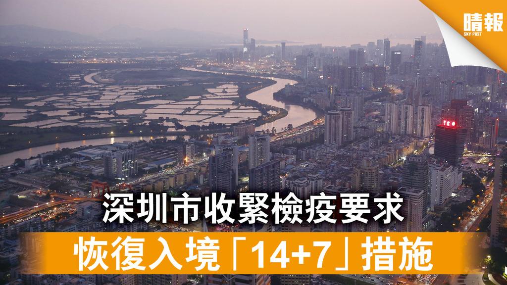 新冠肺炎 深圳市收緊檢疫要求 恢復入境「14+7」措施