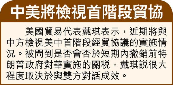 無限期暫停戰略經濟對話 中國批澳洲冷戰思維