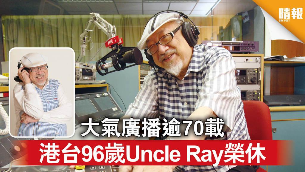 樂壇教父│大氣廣播逾70載 港台96歲Uncle Ray榮休
