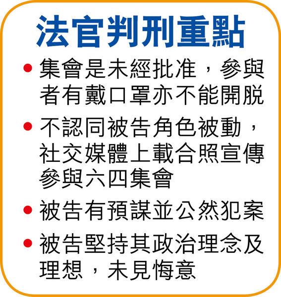 認參與6.4非法集會 黃之鋒等4人囚4至10月 官︰有預謀公然犯案