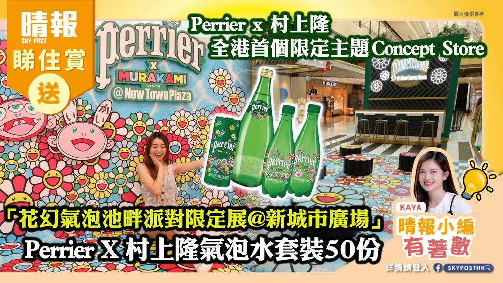 【晴報 睇住賞 – 送Perrier x 村上隆全港首個限定主題Concept Store 「花幻氣泡池畔派對限定展@新城市廣場」Perrier X 村上隆氣泡水套裝50份】