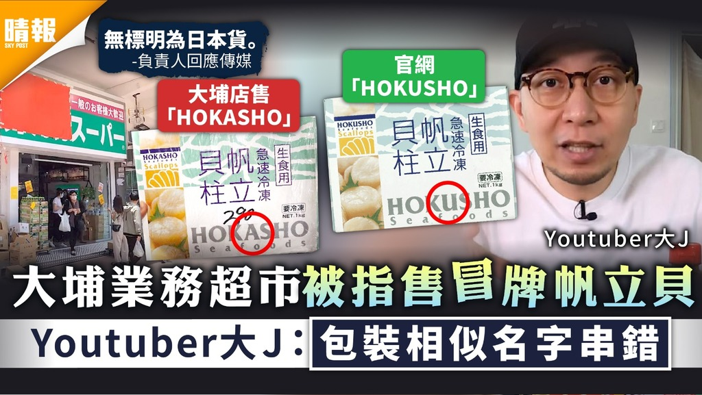 業務スーパー 大埔「業務超市」被指售冒牌帆立貝 Youtuber大J:包裝相似名字串錯