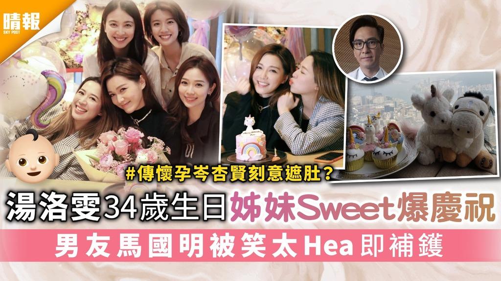 湯洛雯34歲生日姊妹Sweet爆慶祝 男友馬國明被笑太Hea即補鑊
