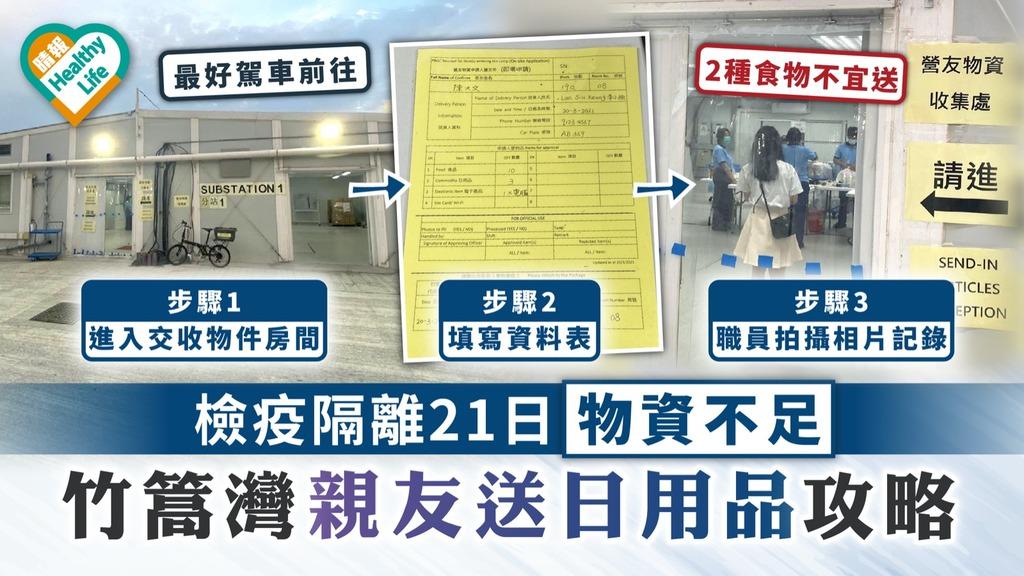 檢疫中心|檢疫隔離21日物資不足 竹篙灣親友送日用品攻略