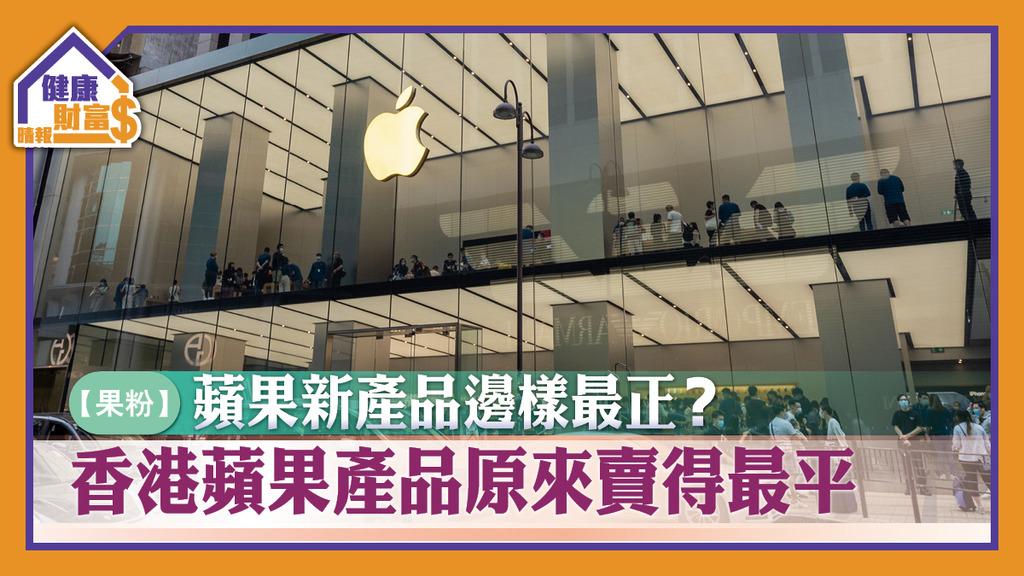 【果粉】蘋果新產品邊樣最正?香港蘋果產品原來賣得最平