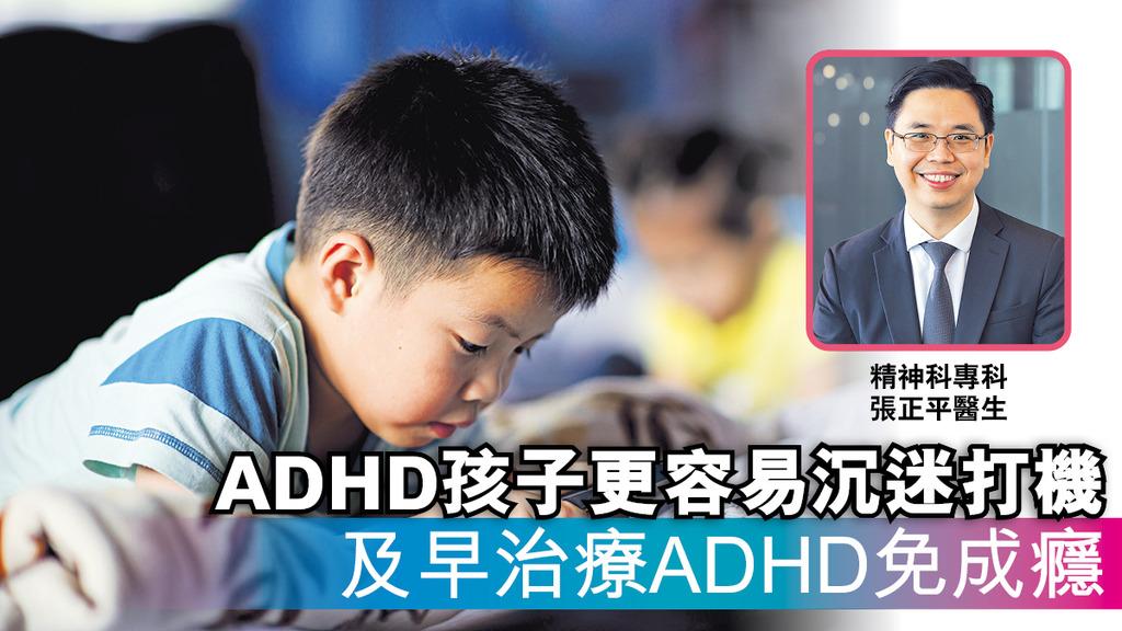 ADHD孩子更容易沉迷打機 及早治療ADHD免成癮