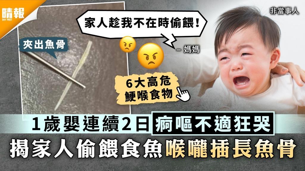 家長注意 1歲嬰連續2日痾嘔不適狂哭 揭家人偷餵食魚喉嚨插長魚骨 6大鯁喉高危食物