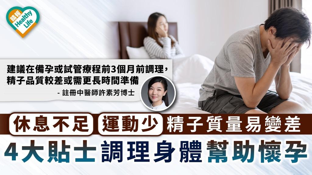 生育大計|休息不足運動少精子質量易變差 4大貼士調理身體幫助懷孕