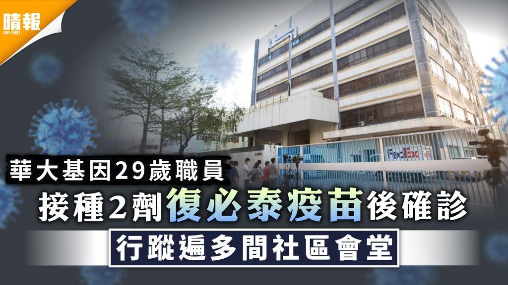 源頭不明|華大基因29歲職員接種2劑復必泰疫苗後確診 行蹤遍多間社區會堂
