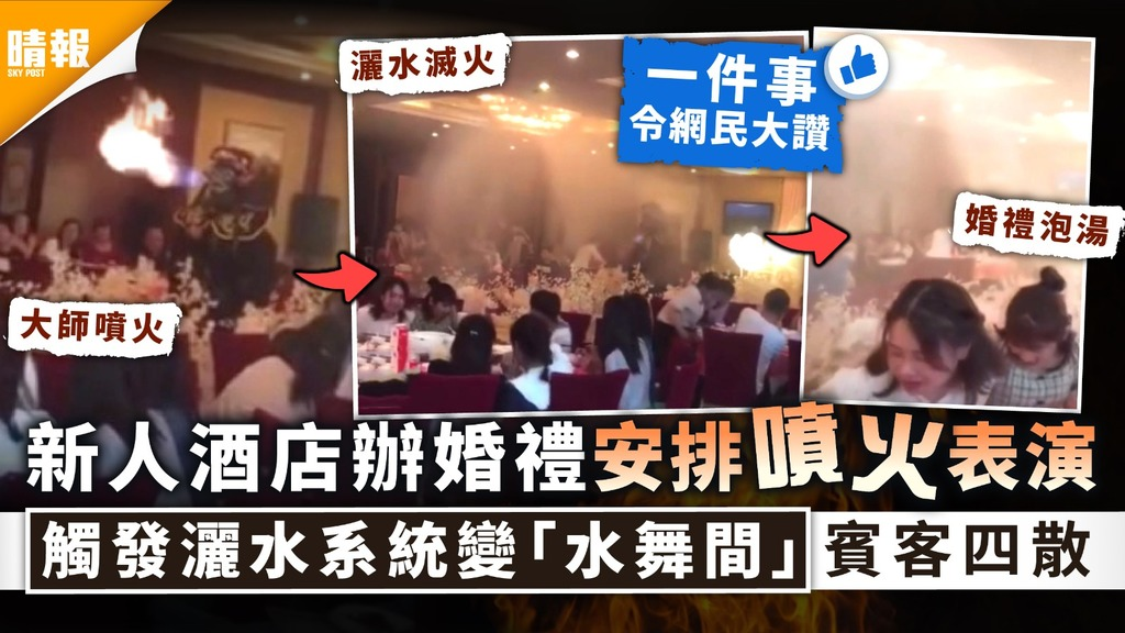 婚禮泡湯|新人酒店辦婚禮安排噴火表演 觸發灑水系統變「水舞間」賓客四散