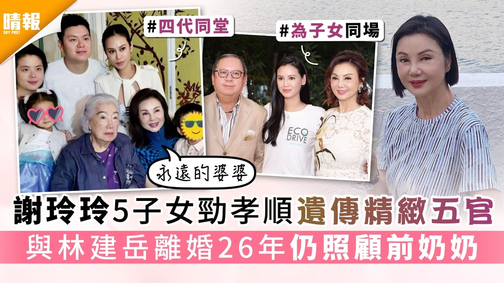 謝玲玲5子女勁孝順遺傳精緻五官 與林建岳離婚26年仍照顧前奶奶