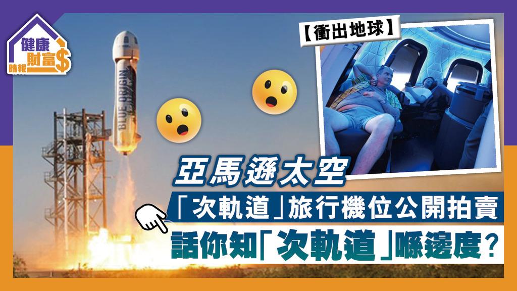 【衝出地球】亞馬遜太空「次軌道」旅行機位公開拍賣 話你知「次軌道」喺邊度?