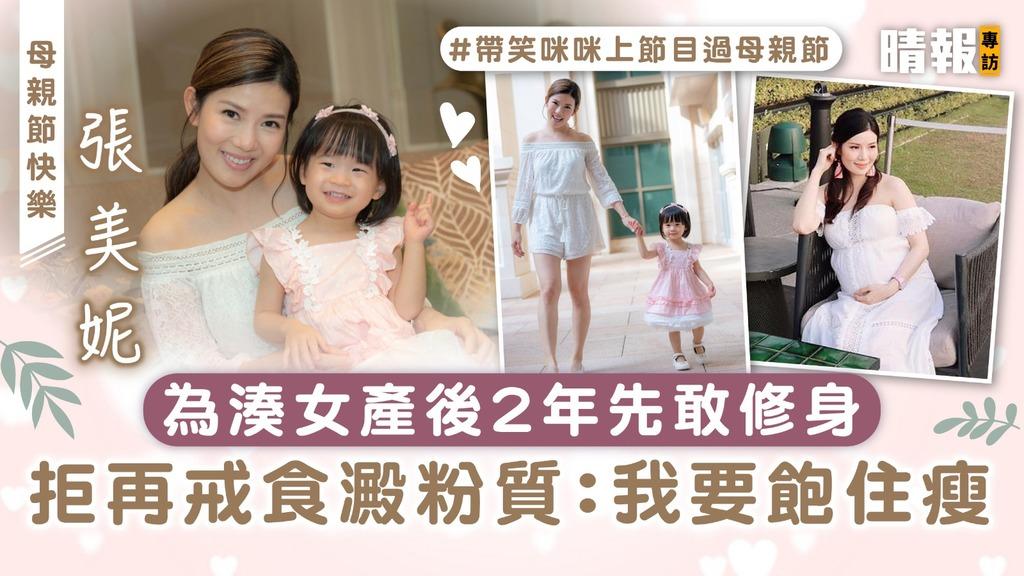 張美妮為湊女產後2年先敢修身 拒再戒食澱粉質:我要飽住瘦