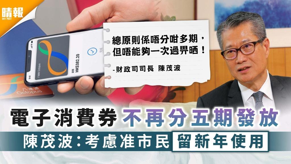 消費券|電子消費券不再分五期發放 陳茂波:考慮准市民留新年使用