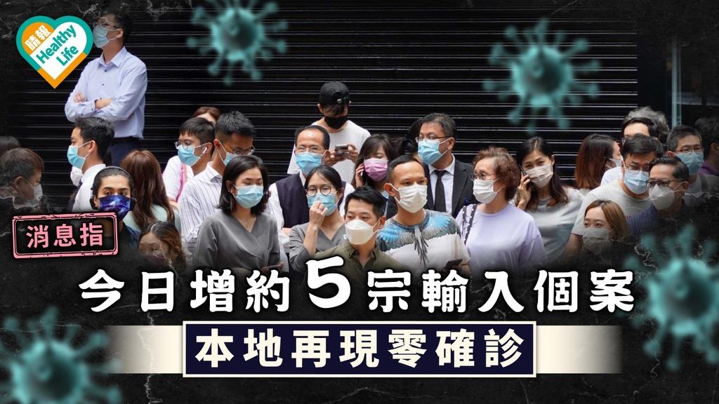 新冠肺炎 消息:今日增約5宗輸入個案 本地再現零確診