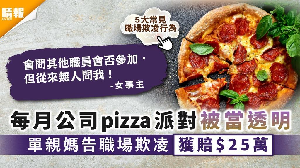 職場欺凌 每月公司pizza派對被當透明 單親媽告職場欺凌獲賠$25萬【附5大常見欺凌行為】