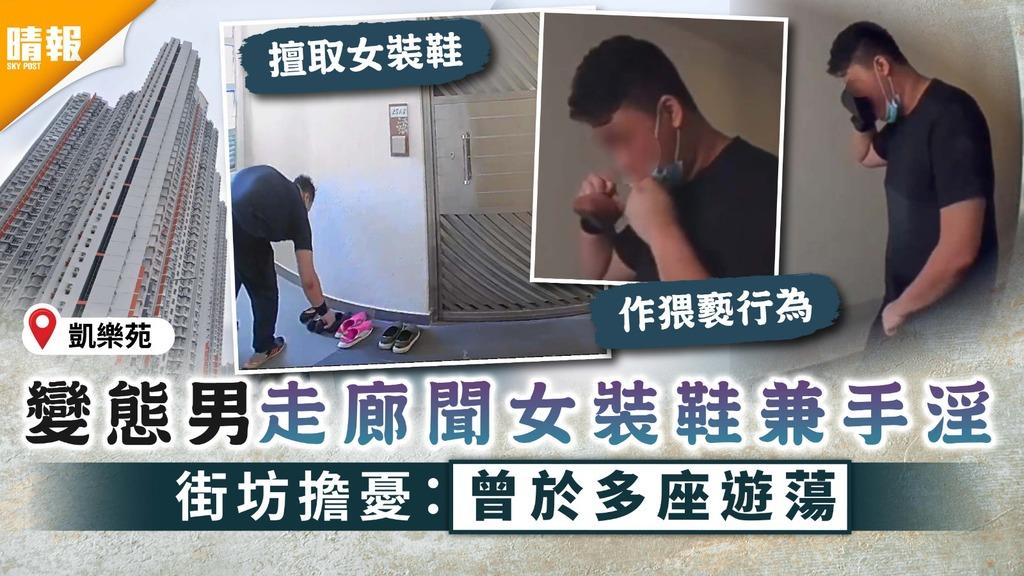 孌鞋癖|凱樂苑變態男走廊聞女裝鞋兼手淫 街坊擔憂:曾於多座遊蕩