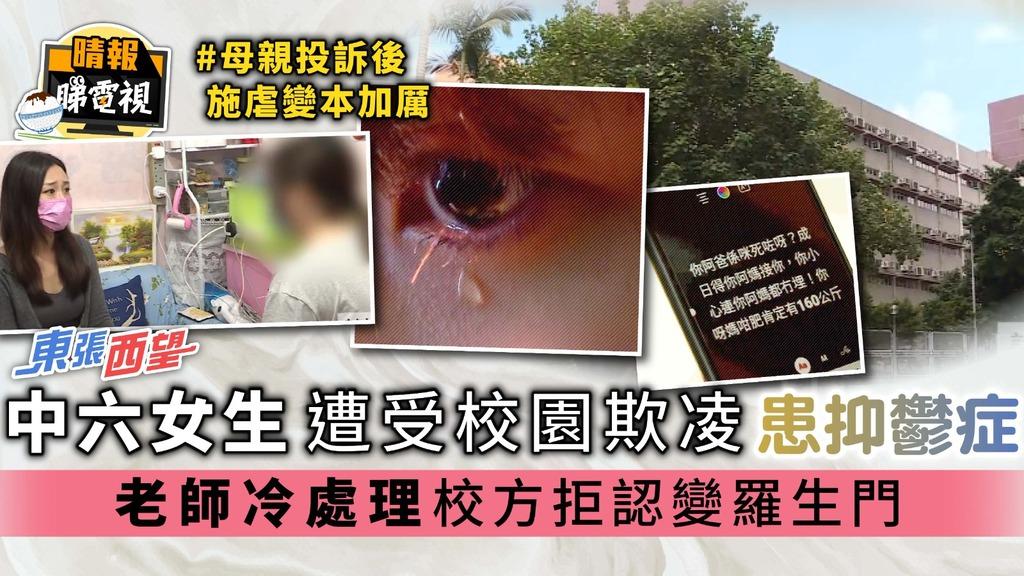 《東張西望》| 中六女生遭受校園欺凌患抑鬱症 老師冷處理 校方拒認變羅生門