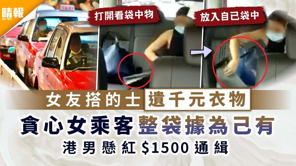 拾遺不報 女友搭的士遺千元衣物 貪心女乘客整袋據為己有 港男懸紅$1500通緝