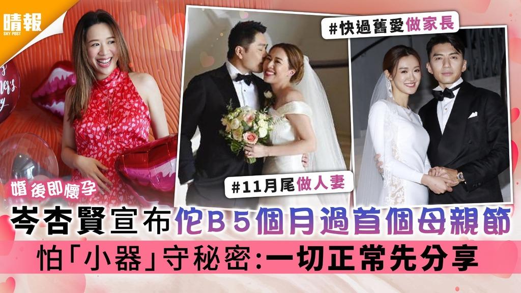 婚後即懷孕丨岑杏賢宣布佗B 5個月過首個母親節 怕「小器」守秘密:一切正常先分享