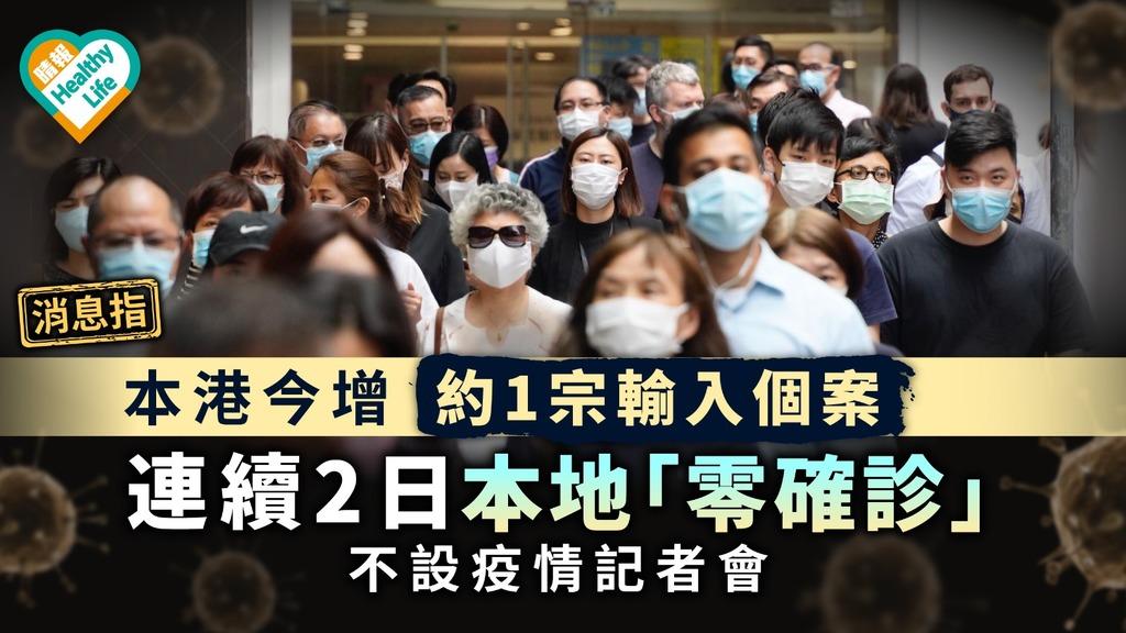 新冠肺炎·消息 本港今增約1宗輸入個案 連續2日本地「零確診」不設記者會