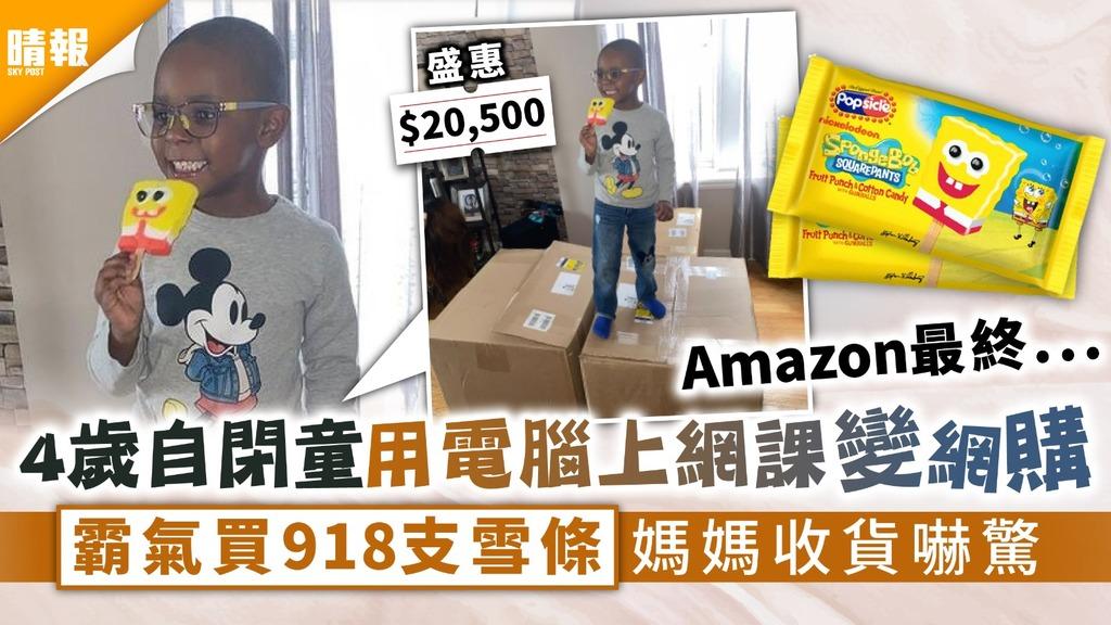 海綿寶寶之禍|4歲自閉童用電腦上網課變網購 霸氣買918支雪條媽媽收貨嚇驚