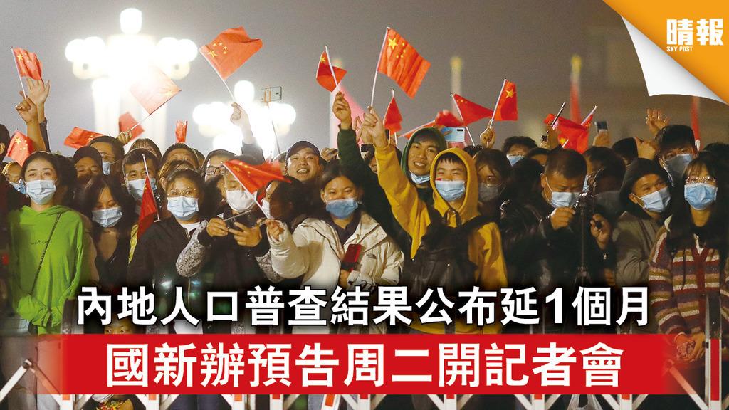 人口普查|內地人口普查結果公布延1個月 國新辦預告周二開記者會