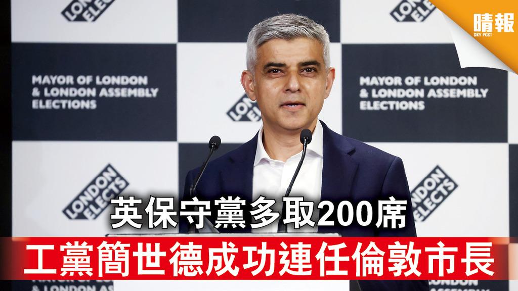 英國地選|英保守黨多取200席 工黨簡世德成功連任倫敦市長