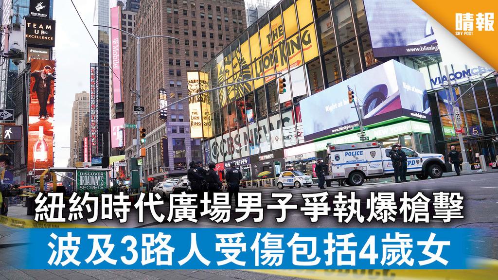紐約槍擊|紐約時代廣場男子爭執爆槍擊 波及3路人受傷包括4歲女
