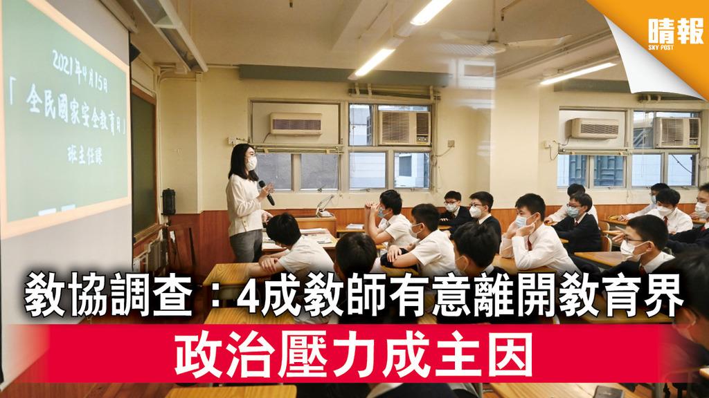 教育爭議|教協調查:4成教師有意離開教育界 政治壓力成主因