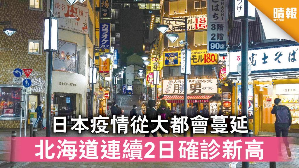 新冠肺炎|日本疫情從大都會蔓延 北海道連續2日確診新高