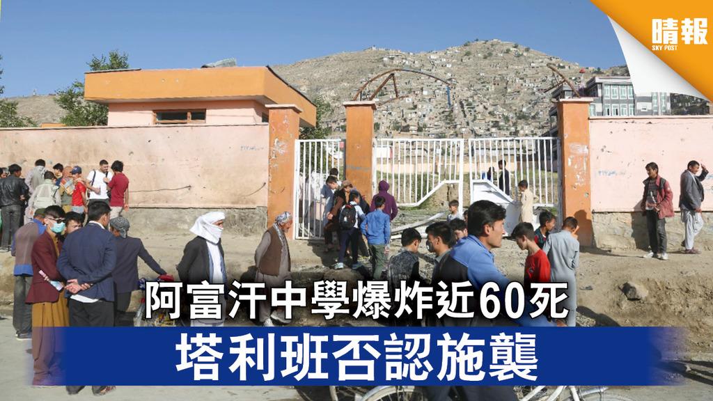 反恐戰爭|阿富汗中學爆炸近60死 塔利班否認施襲